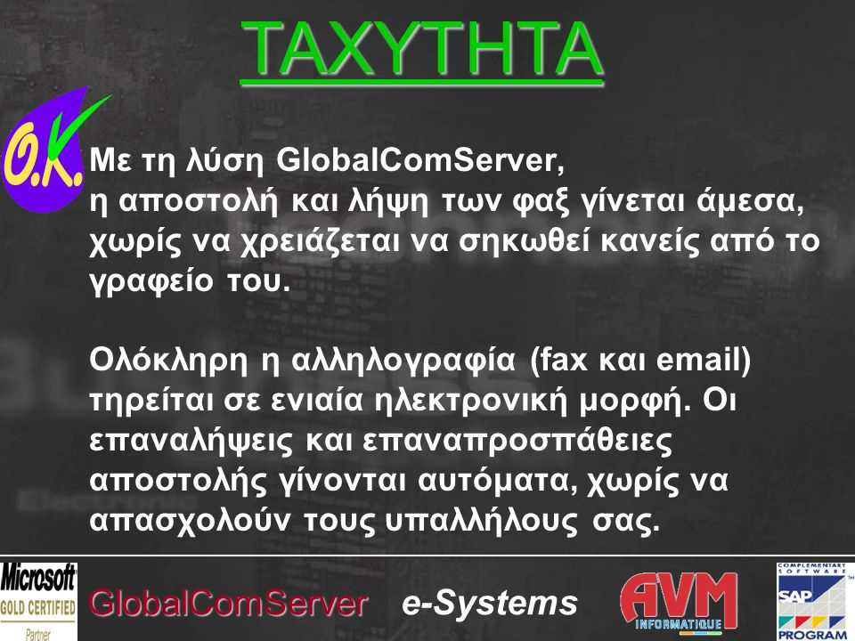 e-SystemsGlobalComServer Με τη λύση GlobalComServer, η αποστολή και λήψη των φαξ γίνεται άμεσα, χωρίς να χρειάζεται να σηκωθεί κανείς από το γραφείο του.