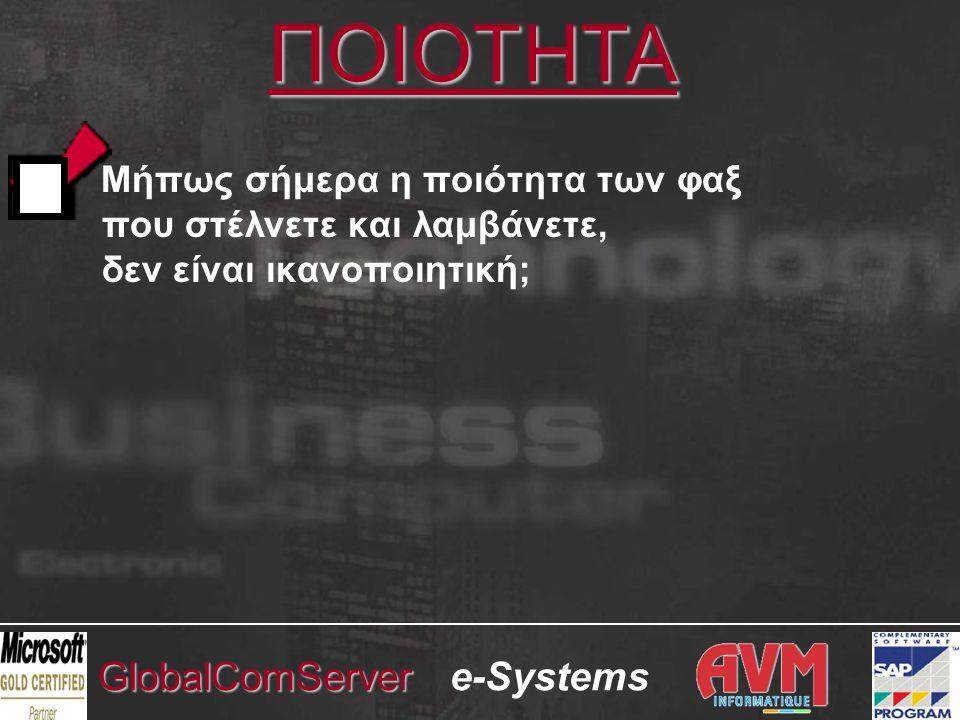 e-SystemsGlobalComServer Μήπως σήμερα η ποιότητα των φαξ που στέλνετε και λαμβάνετε, δεν είναι ικανοποιητική; ΠΟΙΟΤΗΤΑ