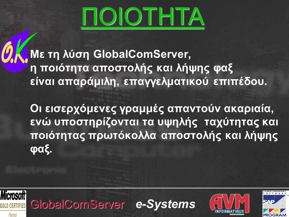 e-SystemsGlobalComServer Με τη λύση GlobalComServer, η ποιότητα αποστολής και λήψης φαξ είναι απαράμιλη, επαγγελματικού επιπέδου. Οι εισερχόμενες γραμ