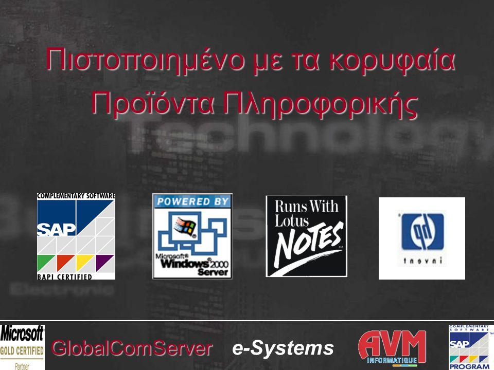 e-SystemsGlobalComServer Πιστοποιημένο με τα κορυφαία Προϊόντα Πληροφορικής