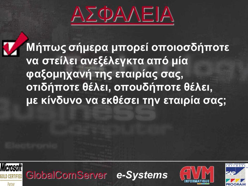 e-SystemsGlobalComServer Με τη λύση GlobalComServer, αποσύρονται όλες οι μηχανές φαξ.