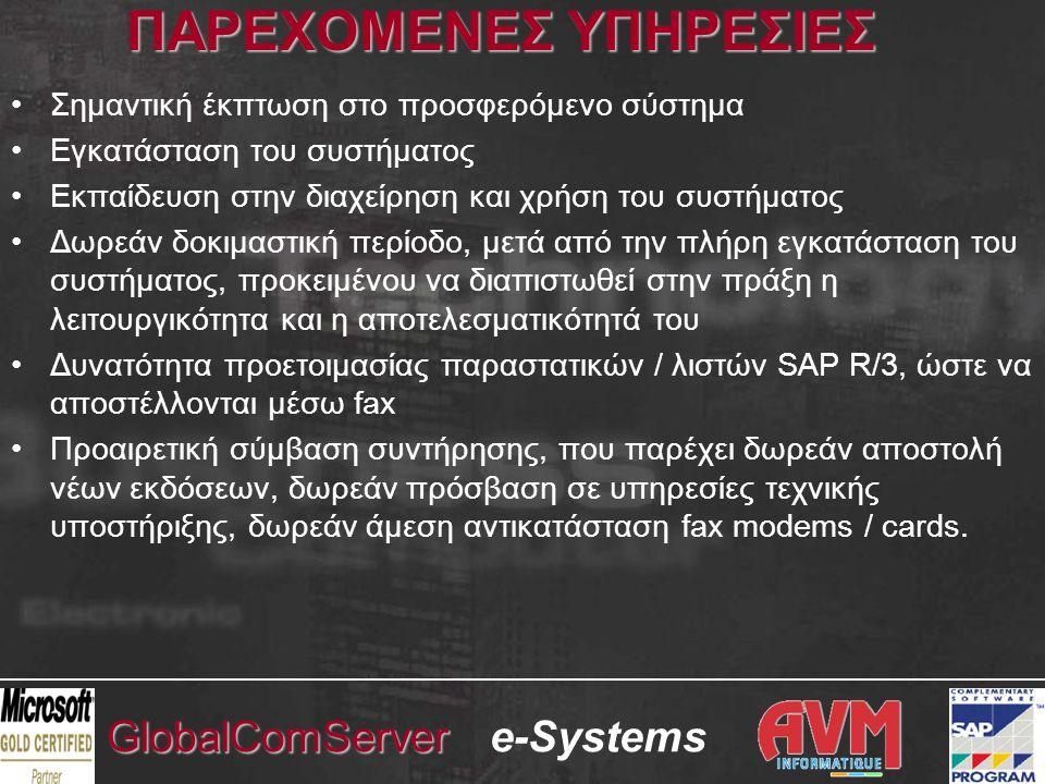 e-SystemsGlobalComServer ΠΑΡΕΧΟΜΕΝΕΣ ΥΠΗΡΕΣΙΕΣ •Σημαντική έκπτωση στο προσφερόμενο σύστημα •Eγκατάσταση του συστήματος •Eκπαίδευση στην διαχείρηση και