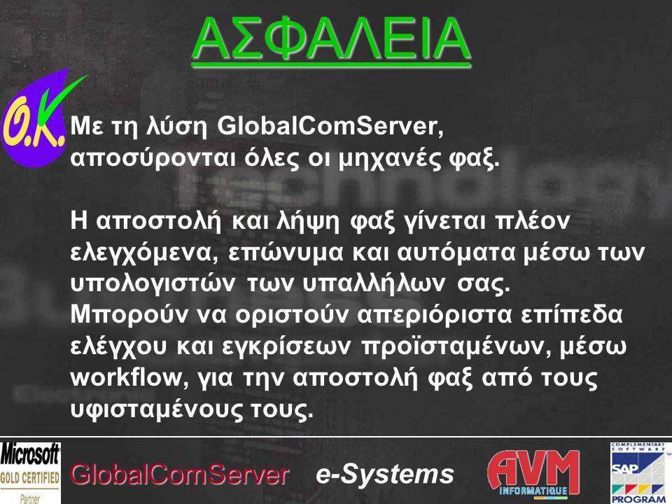 e-SystemsGlobalComServer Με τη λύση GlobalComServer, αποσύρονται όλες οι μηχανές φαξ. Η αποστολή και λήψη φαξ γίνεται πλέον ελεγχόμενα, επώνυμα και αυ
