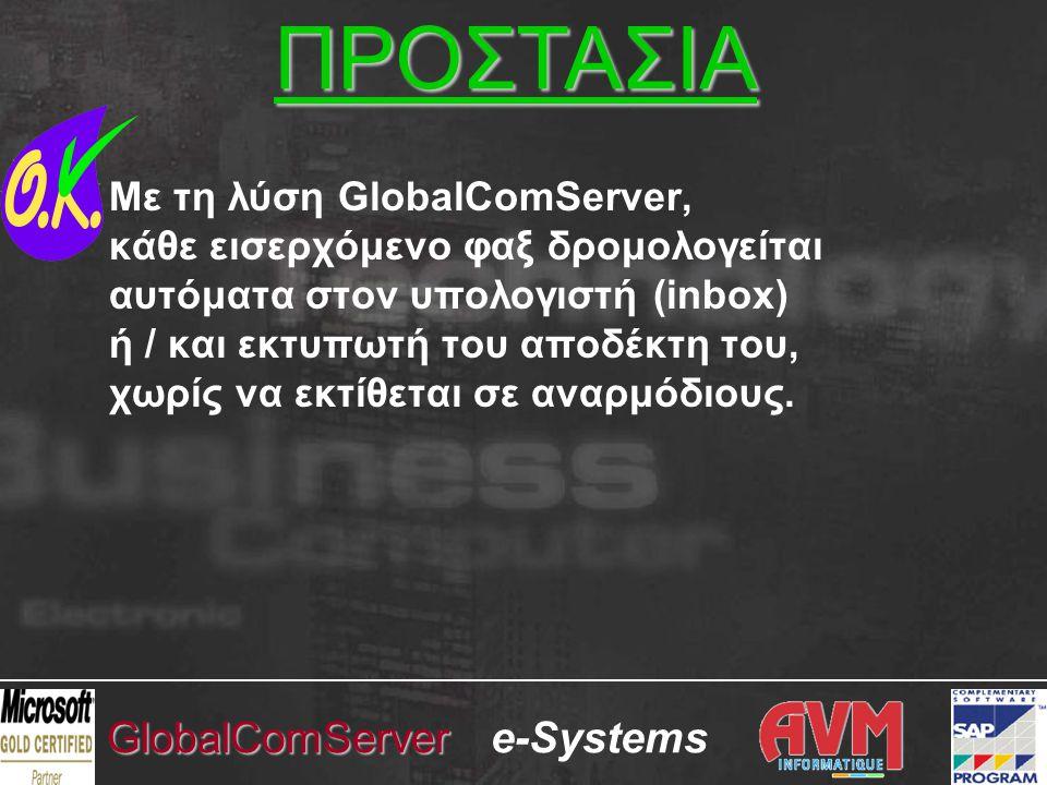GlobalComServer ΥΠΟΣΤΗΡΙΖΟΜΕΝΕΣ ΠΛΑΤΦΟΡΜΕΣ SERVER: –Windows NT Server, WorkStation –Windows 2000 Server –Windows 2003 Server / SBE Server –Windows 2008 Server –TSE Χαμηλές απαιτήσεις hardware.