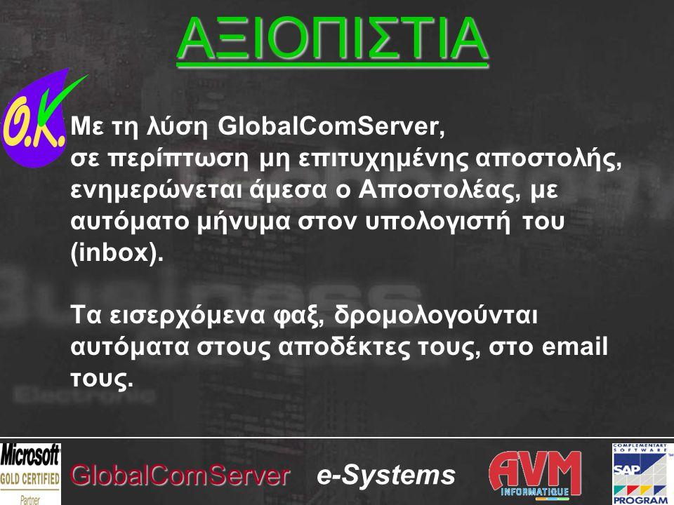 e-SystemsGlobalComServer Μήπως σήμερα πληρώνετε πολλά για κλήσεις φαξ και αναλώσιμα και επισκευές των μηχανών φαξ που έχετε; Μήπως οι Υπάλληλοί σας μπορούν να πραγματοποιούν ιδιωτικές τηλεφωνικές κλήσεις, υπεραστικές ή σε κινητά, από τις αφύλακτες συσκευές fax της εταιρίας σας, δημιουργώντας υψηλούς λογαριασμούς; ΟΙΚΟΝΟΜΙΑ