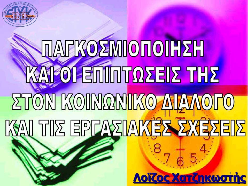 52 Η ΔΙΑΣΦΑΛΙΣΗ ΤΗΣ ΕΡΓΑΣΙΑΣ ΕΞΑΡΤΑΤΑΙ ΑΠΟ ΤΗ ΣΥΜΜΕΤΟΧΗ ΣΕ ΣΥΝΤΕΧΝΙΕΣ 1: Καθόλου – 5: Πάρα Πολύ