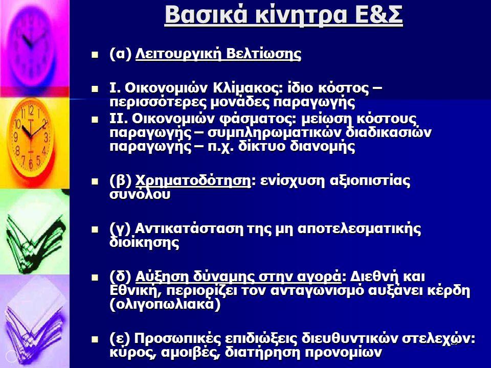 25 Βασικά κίνητρα Ε&Σ  (α) Λειτουργική Βελτίωσης  Ι.