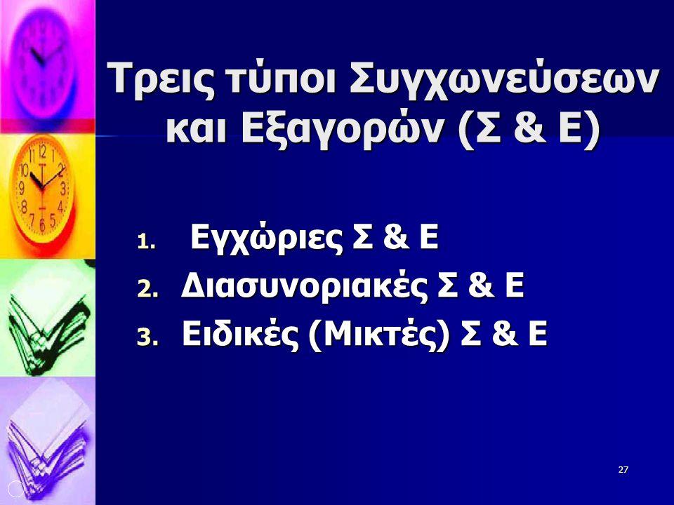27 Τρεις τύποι Συγχωνεύσεων και Εξαγορών (Σ & Ε) 1.