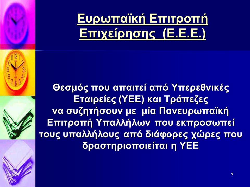 9 Θεσμός που απαιτεί από Υπερεθνικές Εταιρείες (ΥΕΕ) και Τράπεζες να συζητήσουν με μία Πανευρωπαϊκή Επιτροπή Υπαλλήλων που εκπροσωπεί τους υπαλλήλους από διάφορες χώρες που δραστηριοποιείται η ΥΕΕ Ευρωπαϊκή Επιτροπή Επιχείρησης (Ε.Ε.Ε.)