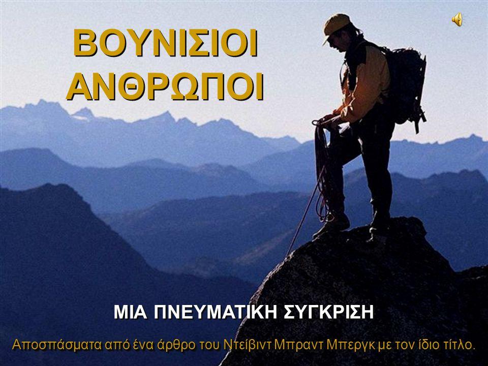 Ο άνθρωπος είναι ο κυρίαρχος της κοιλάδας.Όμως μόνο ο Θεός είναι ο κυρίαρχος πάνω στο βουνό.