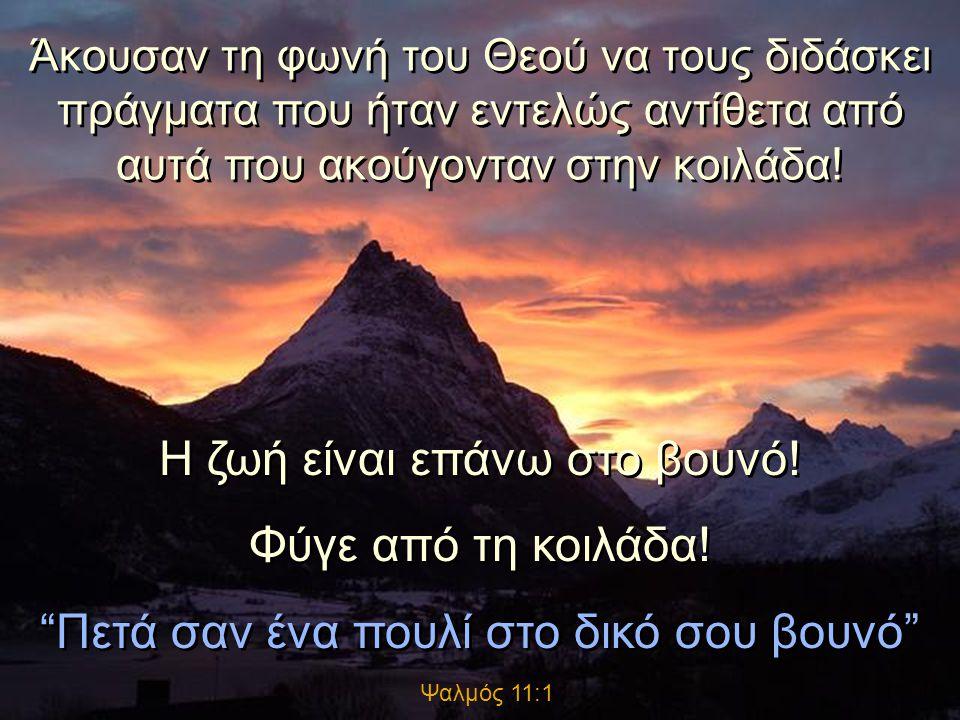 """Αφού οι μαθητές του Ιησού είχαν ακούσει την """"Επί του Όρους Ομιλία"""" Του, κατέβηκαν από το βουνό και άλλαξαν τον κόσμο. Δεν ήταν ποτέ πια οι ίδιοι. Τι ή"""
