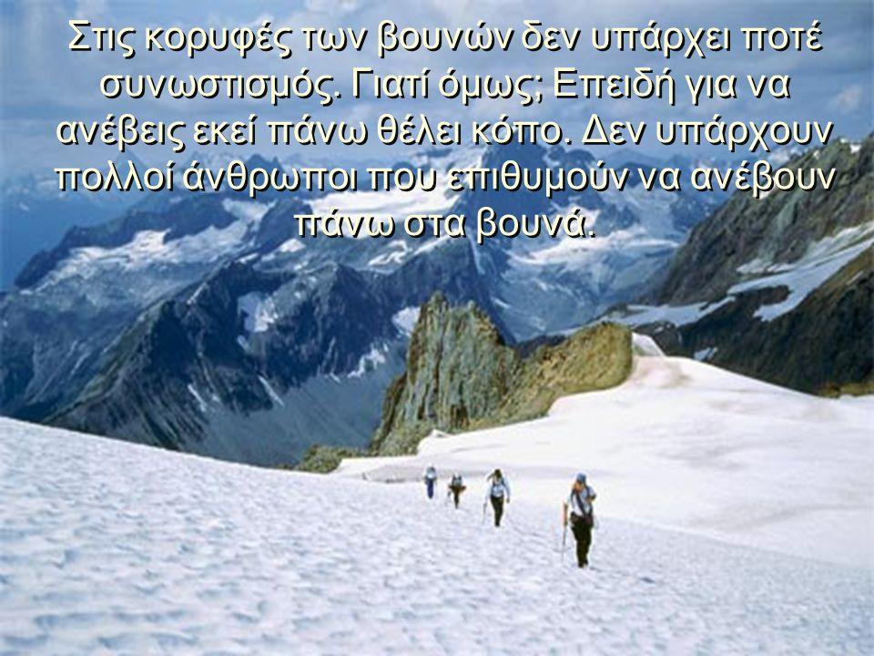 Στις κορυφές των βουνών δεν υπάρχει ποτέ συνωστισμός.