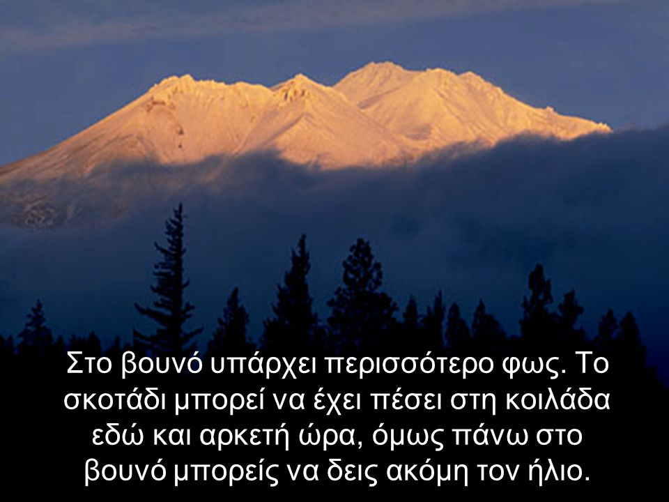 Στο βουνό υπάρχει περισσότερο φως.
