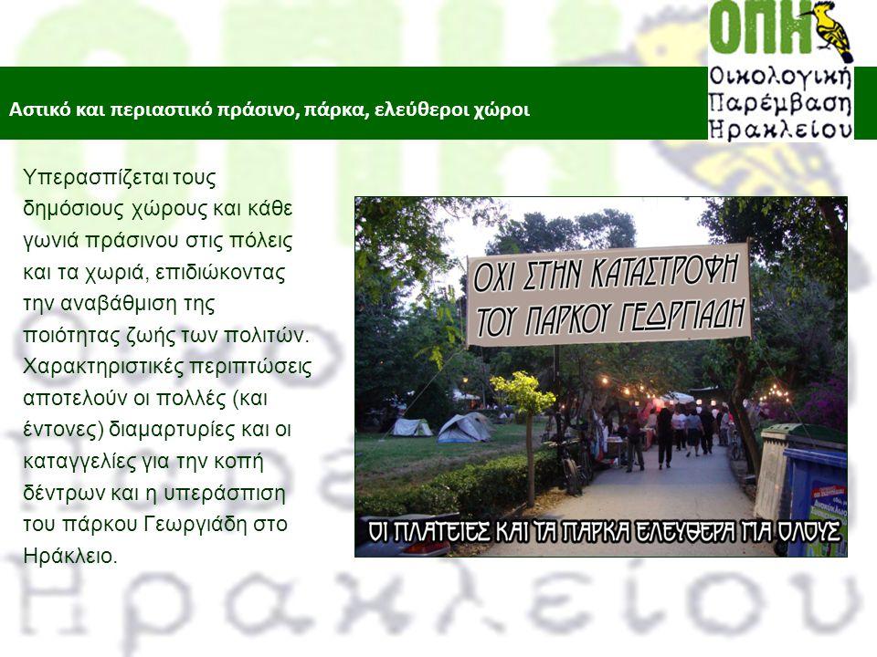 Αστικό και περιαστικό πράσινο, πάρκα, ελεύθεροι χώροι Υπερασπίζεται τους δημόσιους χώρους και κάθε γωνιά πράσινου στις πόλεις και τα χωριά, επιδιώκοντας την αναβάθμιση της ποιότητας ζωής των πολιτών.