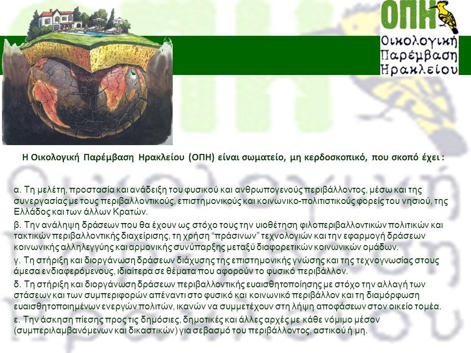 Η Οικολογική Παρέμβαση Ηρακλείου (ΟΠΗ) είναι σωματείο, μη κερδοσκοπικό, που σκοπό έχει : α.