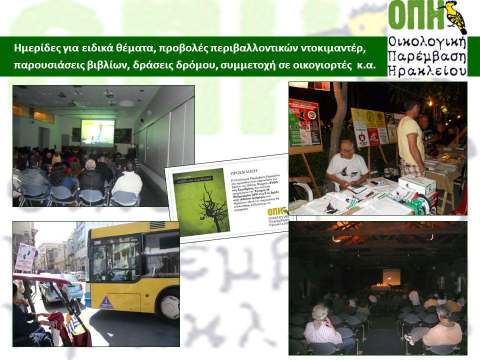 Ημερίδες για ειδικά θέματα, προβολές περιβαλλοντικών ντοκιμαντέρ, παρουσιάσεις βιβλίων, δράσεις δρόμου, συμμετοχή σε οικογιορτές κ.α.