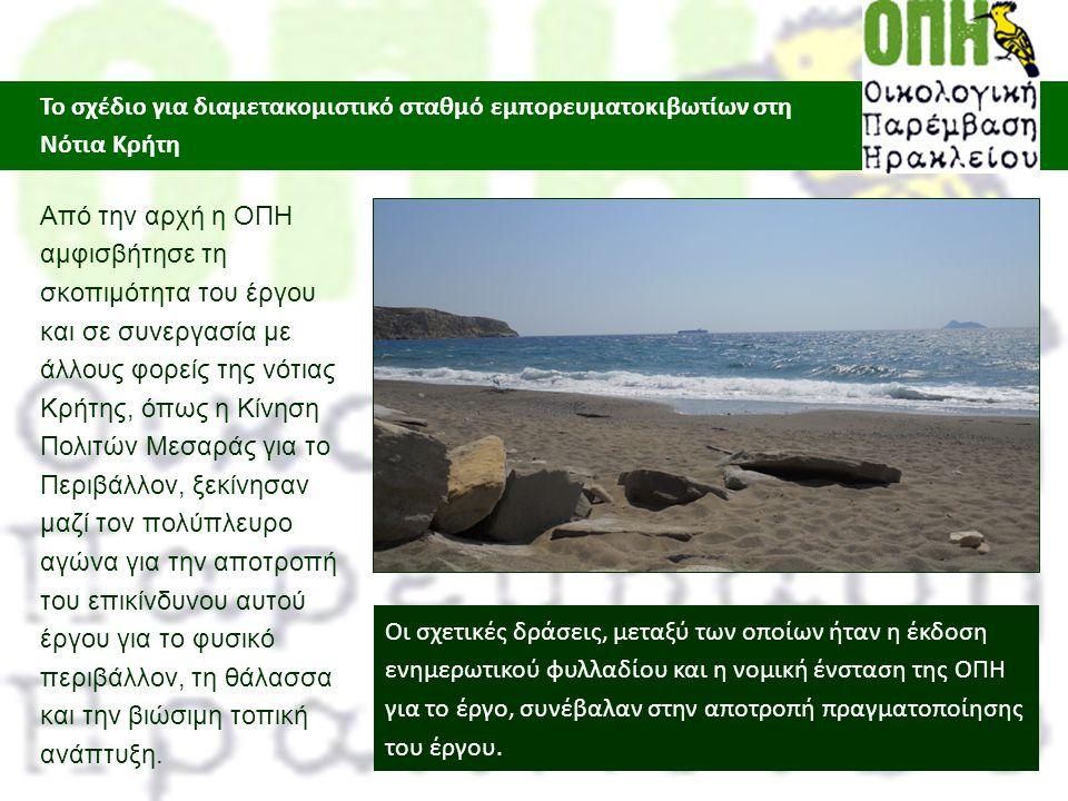 Από την αρχή η ΟΠΗ αμφισβήτησε τη σκοπιμότητα του έργου και σε συνεργασία με άλλους φορείς της νότιας Κρήτης, όπως η Κίνηση Πολιτών Μεσαράς για το Περιβάλλον, ξεκίνησαν μαζί τον πολύπλευρο αγώνα για την αποτροπή του επικίνδυνου αυτού έργου για το φυσικό περιβάλλον, τη θάλασσα και την βιώσιμη τοπική ανάπτυξη.