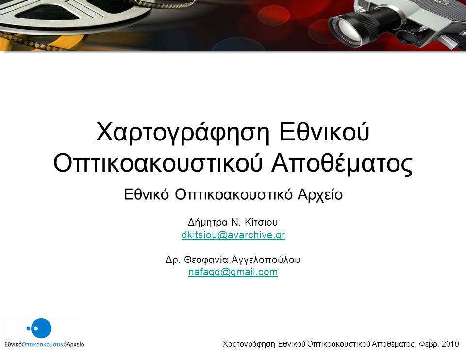 Χαρτογράφηση Εθνικού Οπτικοακουστικού Αποθέματος, Φεβρ. 2010 www.avarchive.gr