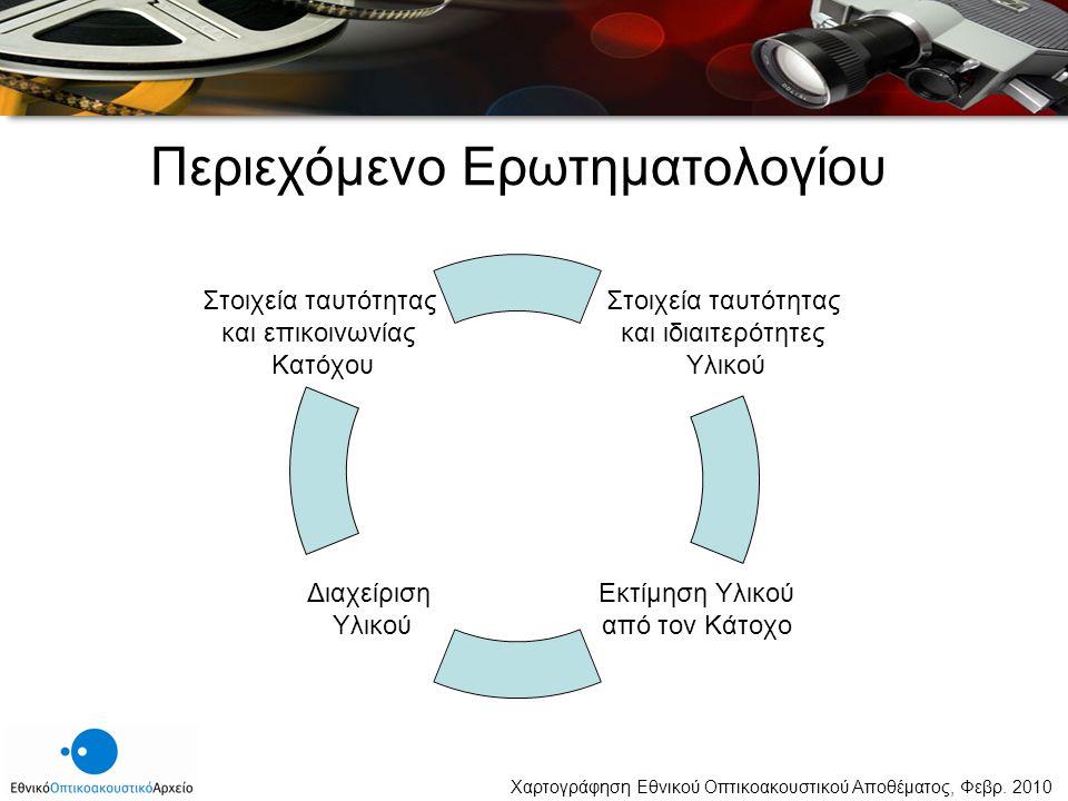 Χαρτογράφηση Εθνικού Οπτικοακουστικού Αποθέματος, Φεβρ.