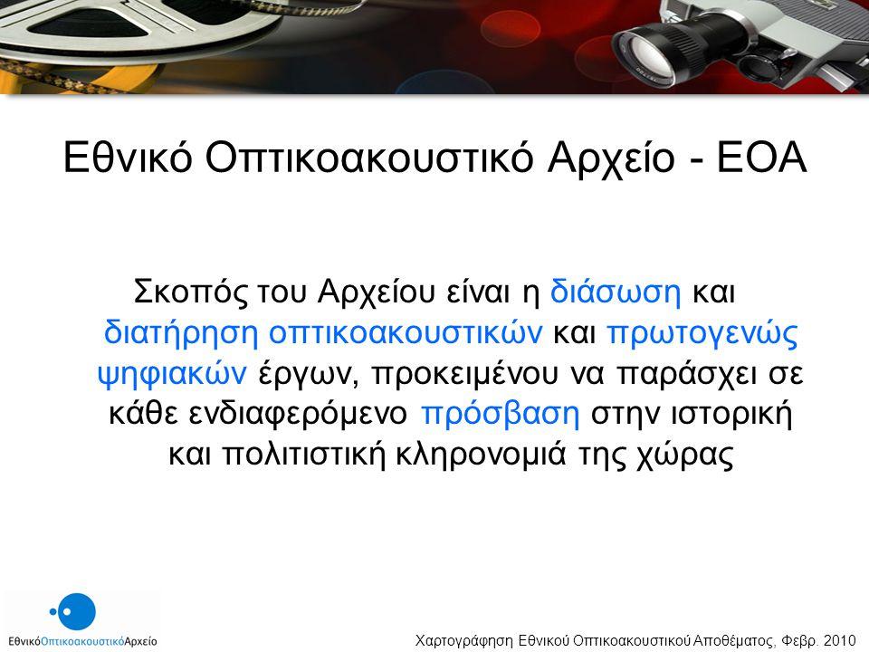 Εθνικό Οπτικοακουστικό Αρχείο www.avarchive.gr avinventrory@avarchive.gr info@avarchive.gr