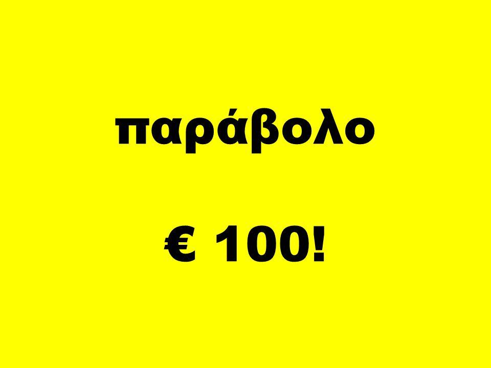παράβολο € 100!