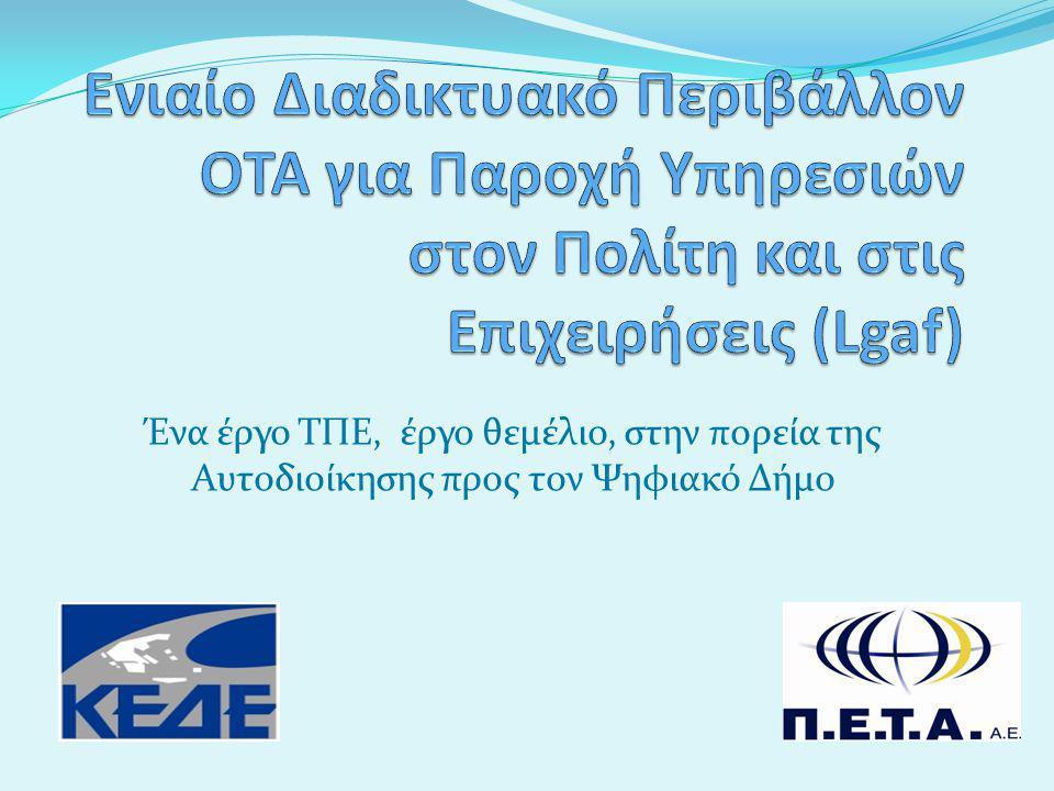 Αντικείμενο έργου  Αφορά στην αναβάθμιση της εξυπηρέτησης του πολίτη και των επιχειρήσεων και στην βελτίωση της ποιότητας των παρεχόμενων υπηρεσιών από τους ΟΤΑ στους συναλλασσομένους με αυτούς.
