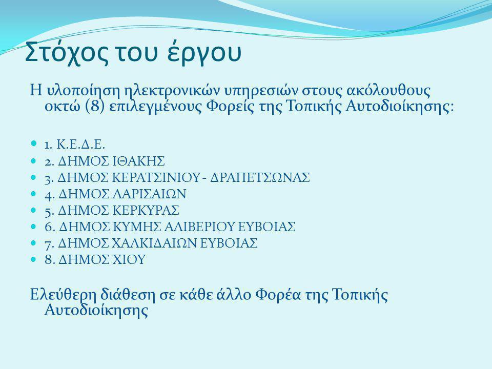 Στόχος του έργου Η υλοποίηση ηλεκτρονικών υπηρεσιών στους ακόλουθους οκτώ (8) επιλεγμένους Φορείς της Τοπικής Αυτοδιοίκησης:  1.