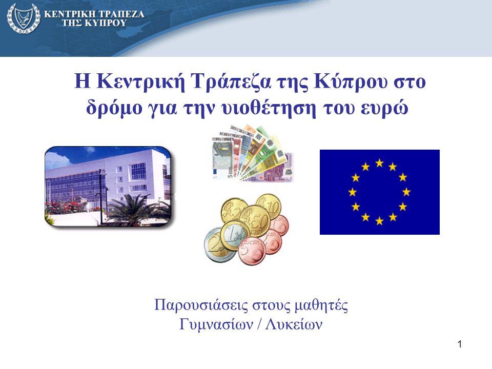 1 Η Κεντρική Τράπεζα της Κύπρου στο δρόμο για την υιοθέτηση του ευρώ Παρουσιάσεις στους μαθητές Γυμνασίων / Λυκείων