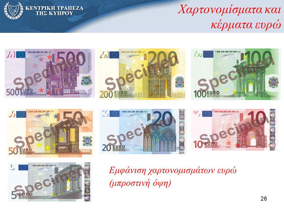 26 Χαρτονομίσματα και κέρματα ευρώ Εμφάνιση χαρτονομισμάτων ευρώ (μπροστινή όψη)