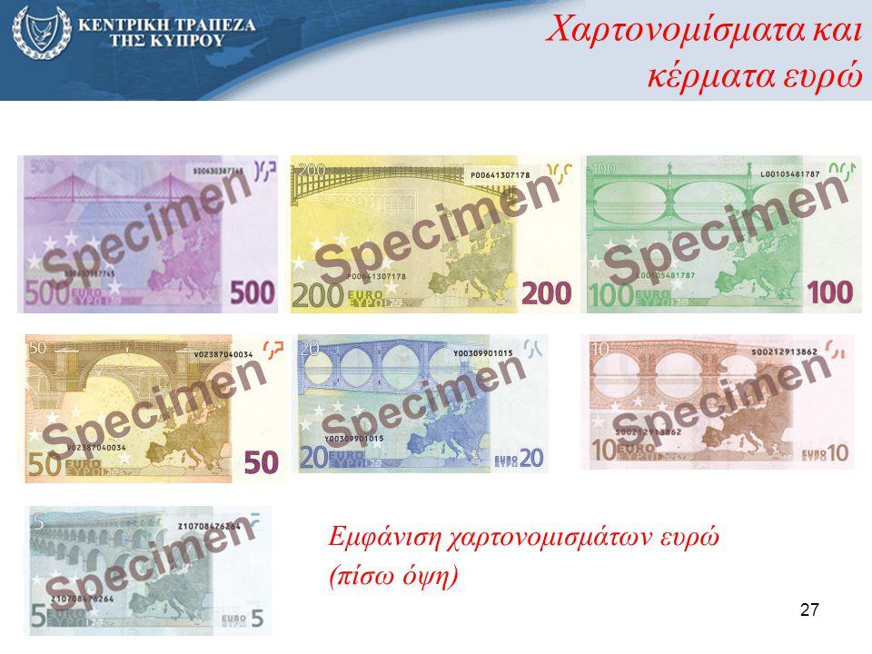 27 Εμφάνιση χαρτονομισμάτων ευρώ (πίσω όψη) Χαρτονομίσματα και κέρματα ευρώ