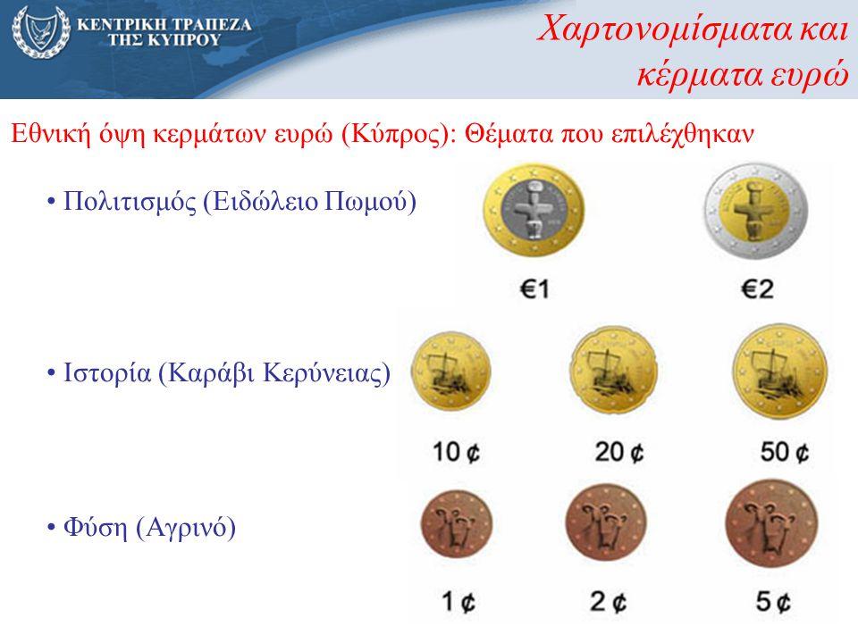 29 Εθνική όψη κερμάτων ευρώ (Κύπρος): Θέματα που επιλέχθηκαν • Πολιτισμός (Ειδώλειο Πωμού) • Ιστορία (Καράβι Κερύνειας) • Φύση (Αγρινό) Χαρτονομίσματα