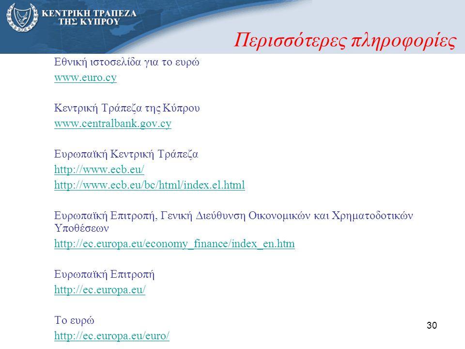 30 Περισσότερες πληροφορίες Εθνική ιστοσελίδα για το ευρώ www.euro.cy Κεντρική Τράπεζα της Κύπρου www.centralbank.gov.cy Ευρωπαϊκή Κεντρική Τράπεζα ht