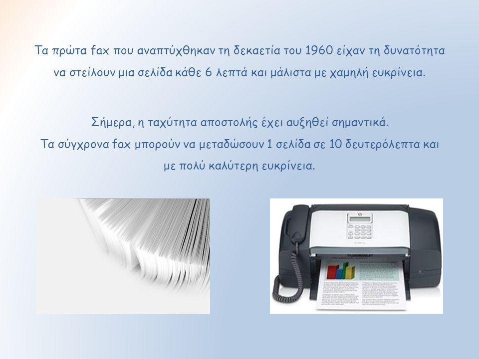 Τα πρώτα fax που αναπτύχθηκαν τη δεκαετία του 1960 είχαν τη δυνατότητα να στείλουν μια σελίδα κάθε 6 λεπτά και μάλιστα με χαμηλή ευκρίνεια. Σήμερα, η