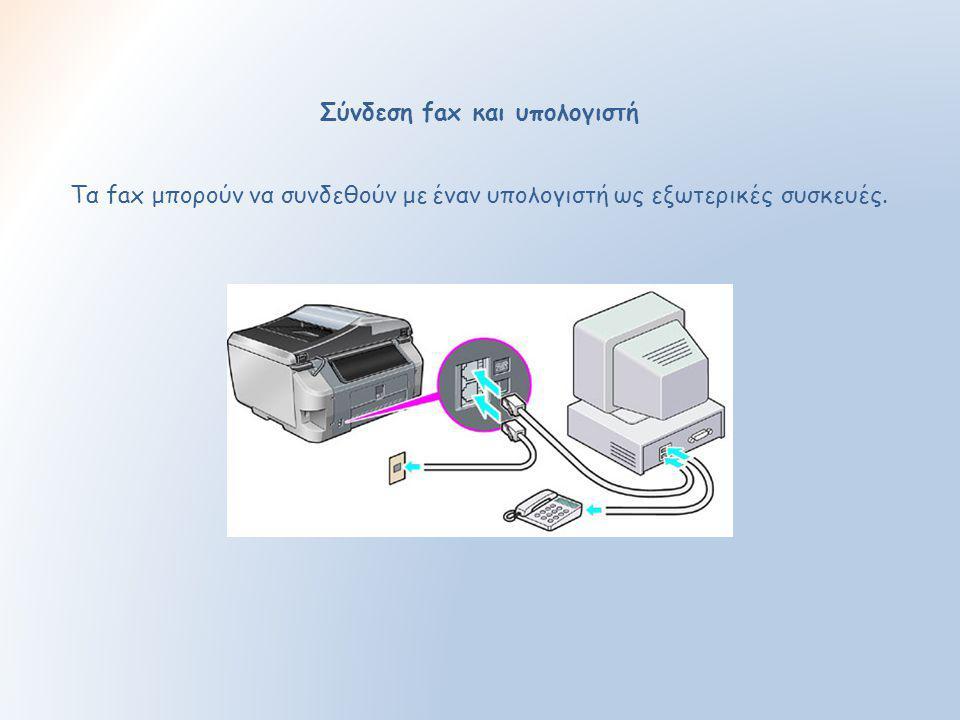 Τα fax μπορούν να συνδεθούν με έναν υπολογιστή ως εξωτερικές συσκευές. Σύνδεση fax και υπολογιστή