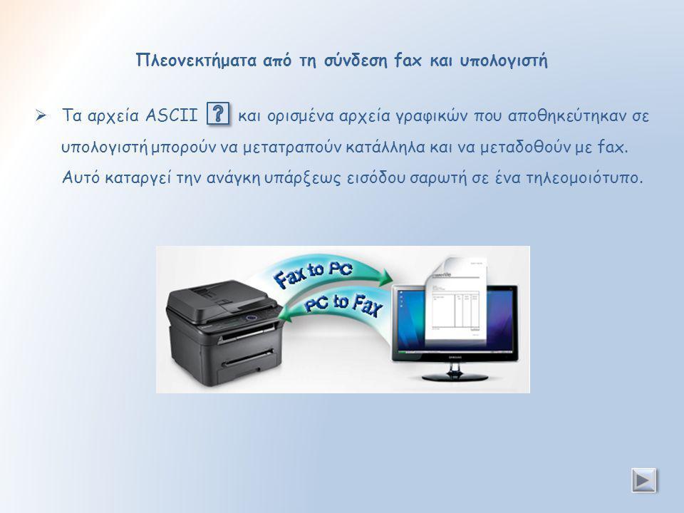  Τα αρχεία ASCII και ορισμένα αρχεία γραφικών που αποθηκεύτηκαν σε υπολογιστή μπορούν να μετατραπούν κατάλληλα και να μεταδοθούν με fax. Αυτό καταργε