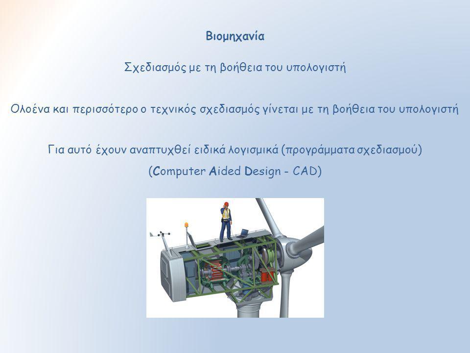 Βιομηχανία Σχεδιασμός με τη βοήθεια του υπολογιστή Ολοένα και περισσότερο ο τεχνικός σχεδιασμός γίνεται με τη βοήθεια του υπολογιστή Για αυτό έχουν αν