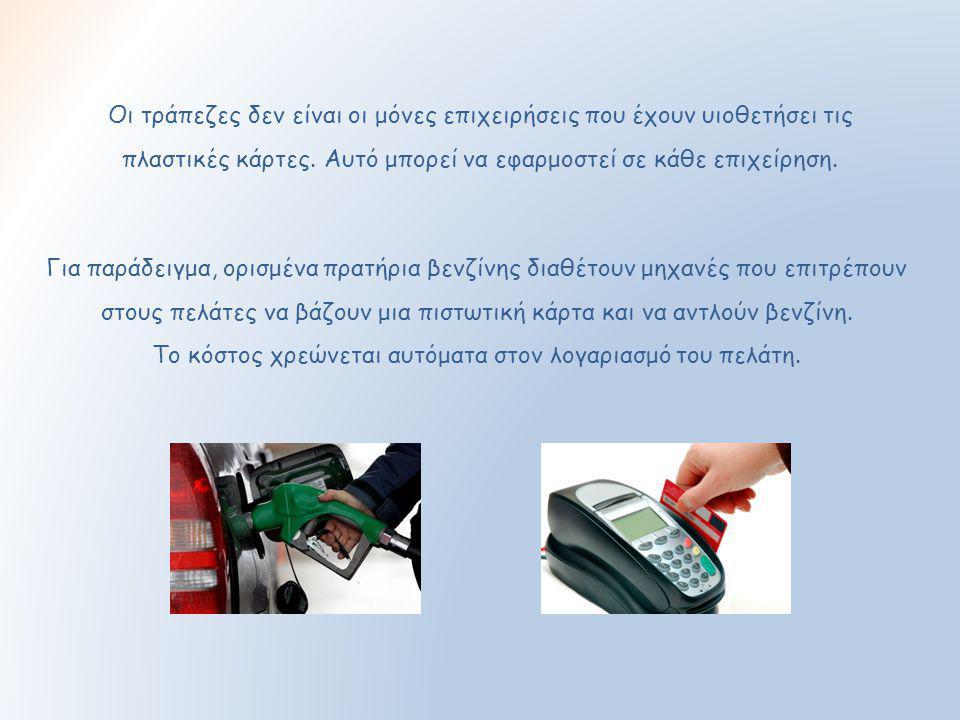 Οι τράπεζες δεν είναι οι μόνες επιχειρήσεις που έχουν υιοθετήσει τις πλαστικές κάρτες. Αυτό μπορεί να εφαρμοστεί σε κάθε επιχείρηση. Για παράδειγμα, ο