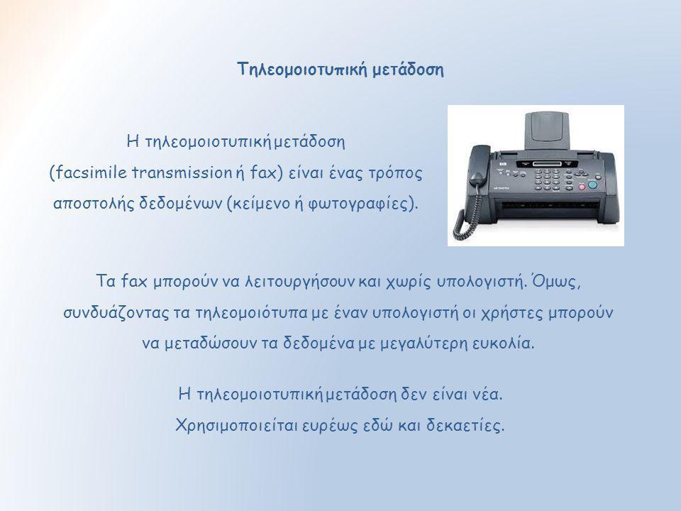 Τηλεομοιοτυπική μετάδοση Η τηλεομοιοτυπική μετάδοση (facsimile transmission ή fax) είναι ένας τρόπος αποστολής δεδομένων (κείμενο ή φωτογραφίες). Τα f