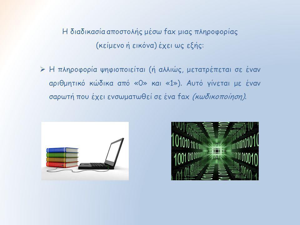 Η διαδικασία αποστολής μέσω fax μιας πληροφορίας (κείμενο ή εικόνα) έχει ως εξής:  Η πληροφορία ψηφιοποιείται (ή αλλιώς, μετατρέπεται σε έναν αριθμητ