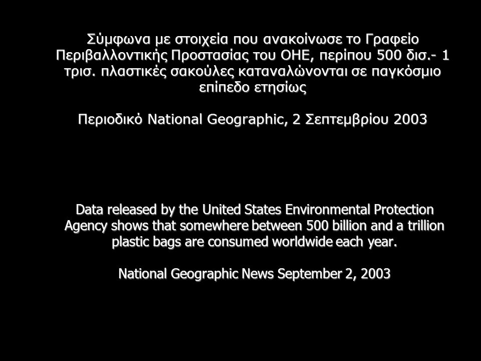That s 24 bags a month 24 πλαστικές σακούλες το μήνα,