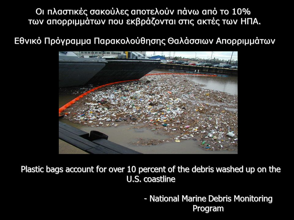 Plastic bags account for over 10 percent of the debris washed up on the U.S. coastline - National Marine Debris Monitoring Program Οι πλαστικές σακούλ
