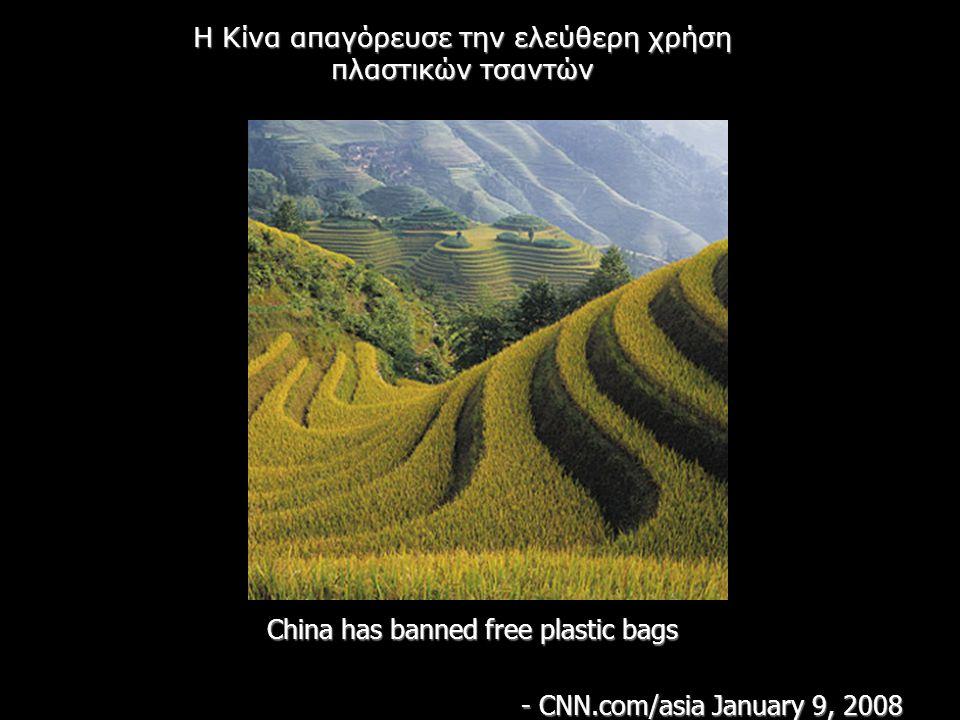 China has banned free plastic bags - CNN.com/asia January 9, 2008 Η Κίνα απαγόρευσε την ελεύθερη χρήση πλαστικών τσαντών
