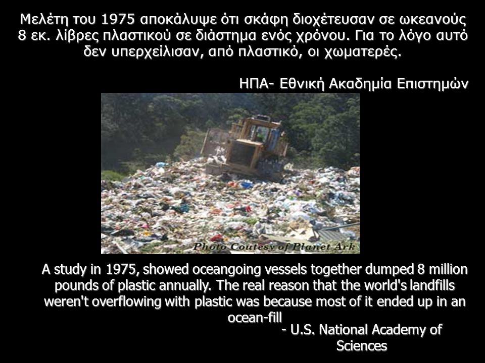 A study in 1975, showed oceangoing vessels together dumped 8 million pounds of plastic annually. The real reason that the world's landfills weren't ov