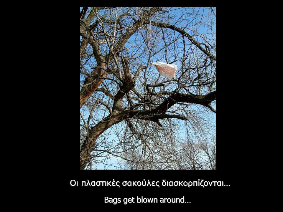 Bags get blown around… Οι πλαστικές σακούλες διασκορπίζονται…
