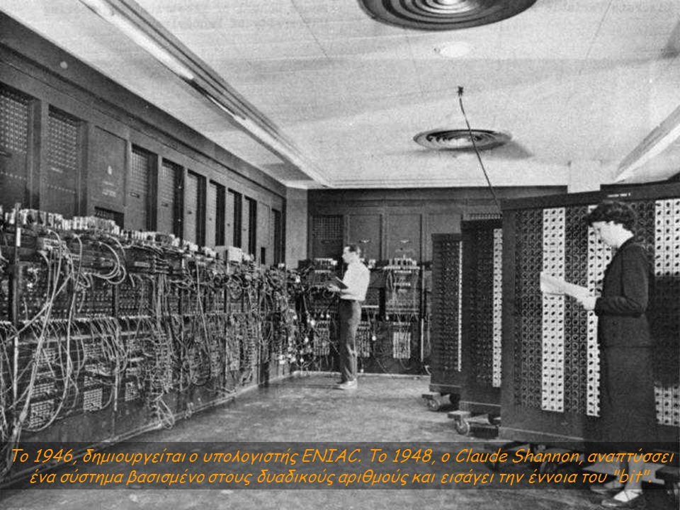 Για χρήση στρατιωτικών σκοπών, ο πρώτος υπολογιστής περιείχε 750.000 εξαρτήματα συνδεδεμένα με περίπου 80 χιλιόμετρα καλώδιο.