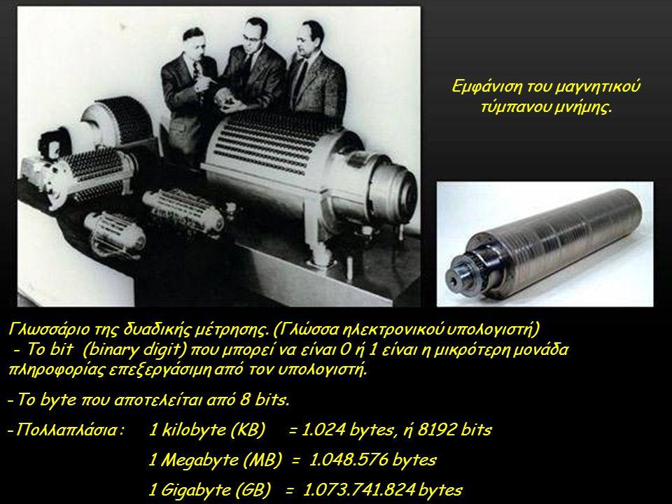 Το 1946, δημιουργείται ο υπολογιστής ENIAC. Το 1948, ο Claude Shannon, αναπτύσσει ένα σύστημα βασισμένο στους δυαδικούς αριθμούς και εισάγει την έννοι