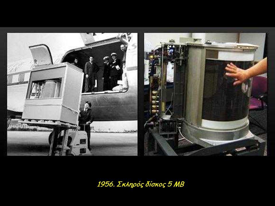 1954. Υπολογιστές IBM 650