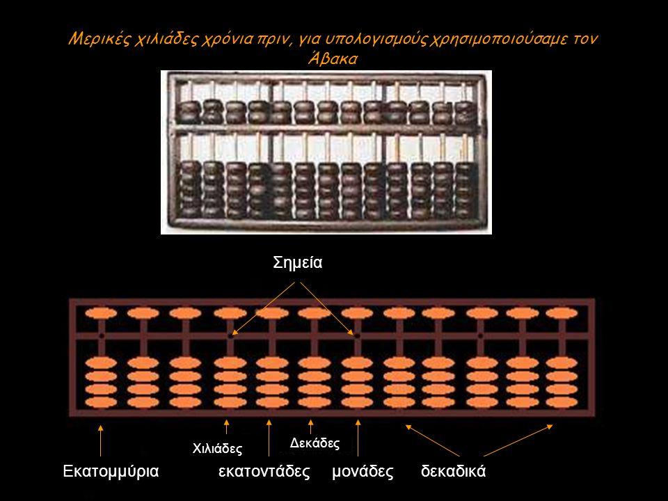 Μερικές χιλιάδες χρόνια πριν, για υπολογισμούς χρησιμοποιούσαμε τον Άβακα Σημεία Εκατομμύρια εκατοντάδες μονάδες δεκαδικά Χιλιάδες Δεκάδες