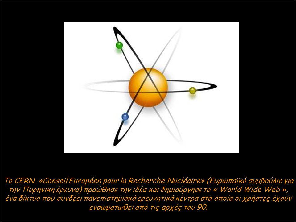 Πάνω: Η / Υ 1981 Το 1983, το ARPANET άλλαξε το NCP της (Network Control Protocol) σε TCP / IP (Transmission Control Protocol / Internet Protocol). Το