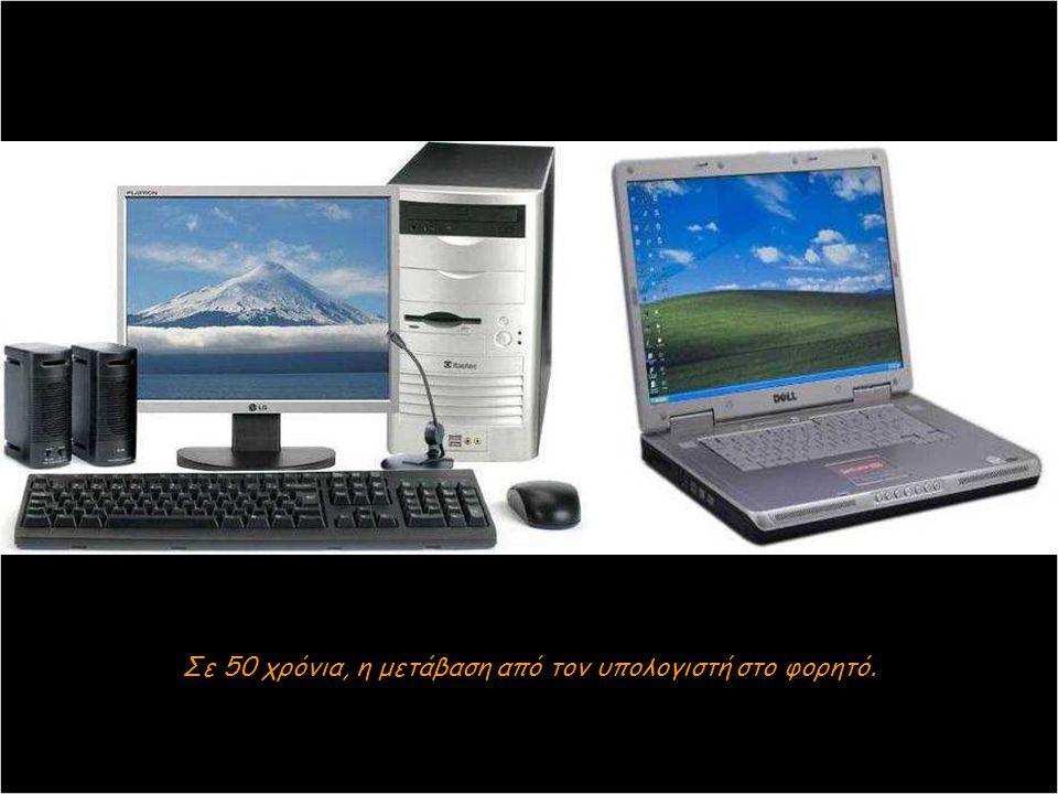 """1981 δισκέτα 5""""1/4 360 KB 1985 δισκέτα 3"""" ½ 1,44 MB 1986 640 MB 2003 32 GB Εξέλιξη μέσα σε 20 χρόνια στην χωρητικότητα αποθήκευσης δεδομένων."""